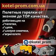 Пелетные горелки KVIT,Ecopalnuk,Pelas,RCE,ARV (Украина),Пелетрон,Pelikan