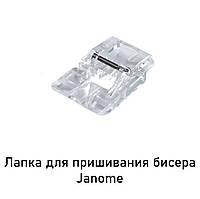 Лапка для пришивания бисера Janome