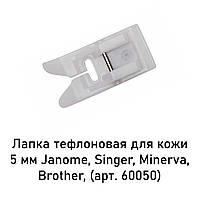 Лапка тефлоновая для кожи 5 мм