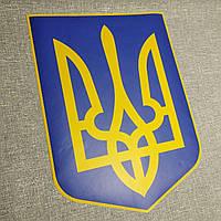 Наклейка на авто Герб Украины большой