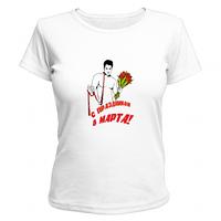 Футболка женская с печатью на заказ С праздником 8 марта