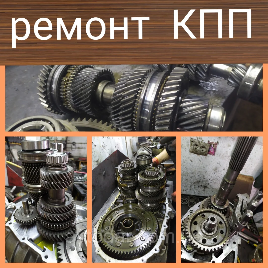 Ремонт КПП Киев Geely МK-2 Замена Сцепления