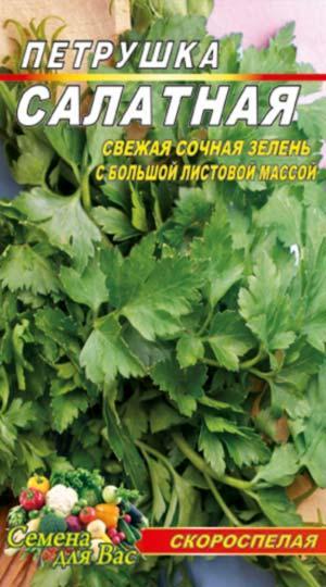 Петрушка Салатная 3000 семян