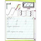 Прописи 1 клас Частина 2 із 2 До букваря Вашуленка М. Авт: Вашуленко О. Вид: Освіта, фото 7