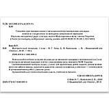 Математичний тренажер 1 клас Авт: Бевз В. Васильєва Д. Вид: Освіта, фото 2