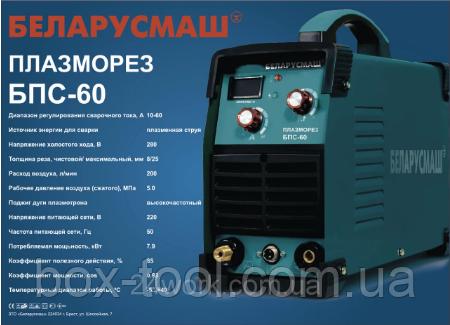 Плазморез инверторный Беларусмаш БПС-60, фото 2