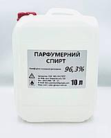 Парфюмерный спирт 96,3% 10 л.