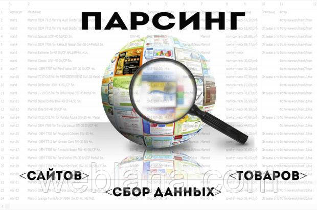 Парсинг сайтов - плюсы и минусы