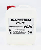 Парфюмерный спирт 96,3% 5 л.