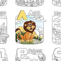 Большая раскраска Азбука. Мир животных, Велика розмальовка Абетка. Світ тварин
