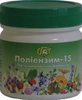 Полиэнзим-15. Офтальмогическая формула 280 г.