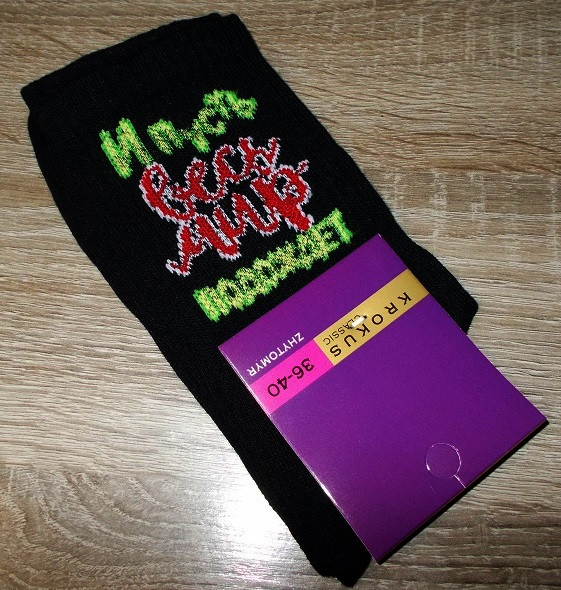 """Носки с надписями """"И пусть весь мир подождет"""" размер 36-40"""