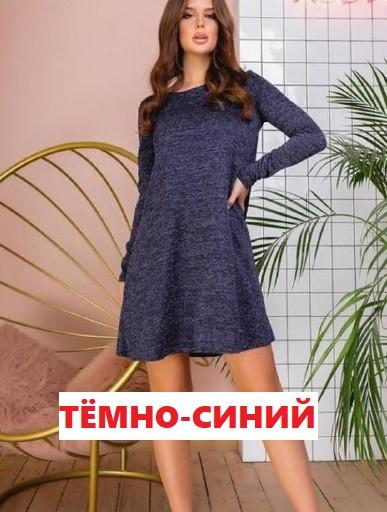 """Платье женское  """"Трапеция"""".И Г"""