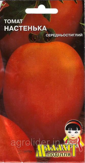 Семена томат Настенька 0.1г Красный (Малахiт Подiлля)