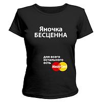 Женская футболка хлопковая приталенная с нанесением надписи Яночка бесценна