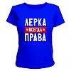 Женская футболка короткий рукав с надписью Лерка всегда права 100% хлопок
