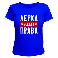 Женская футболка короткий рукав с надписью Лерка всегда права 100% хлопок, фото 1