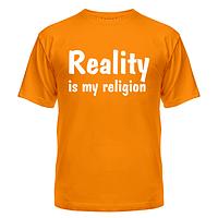 Футболка Реальність-моя релігія, фото 1