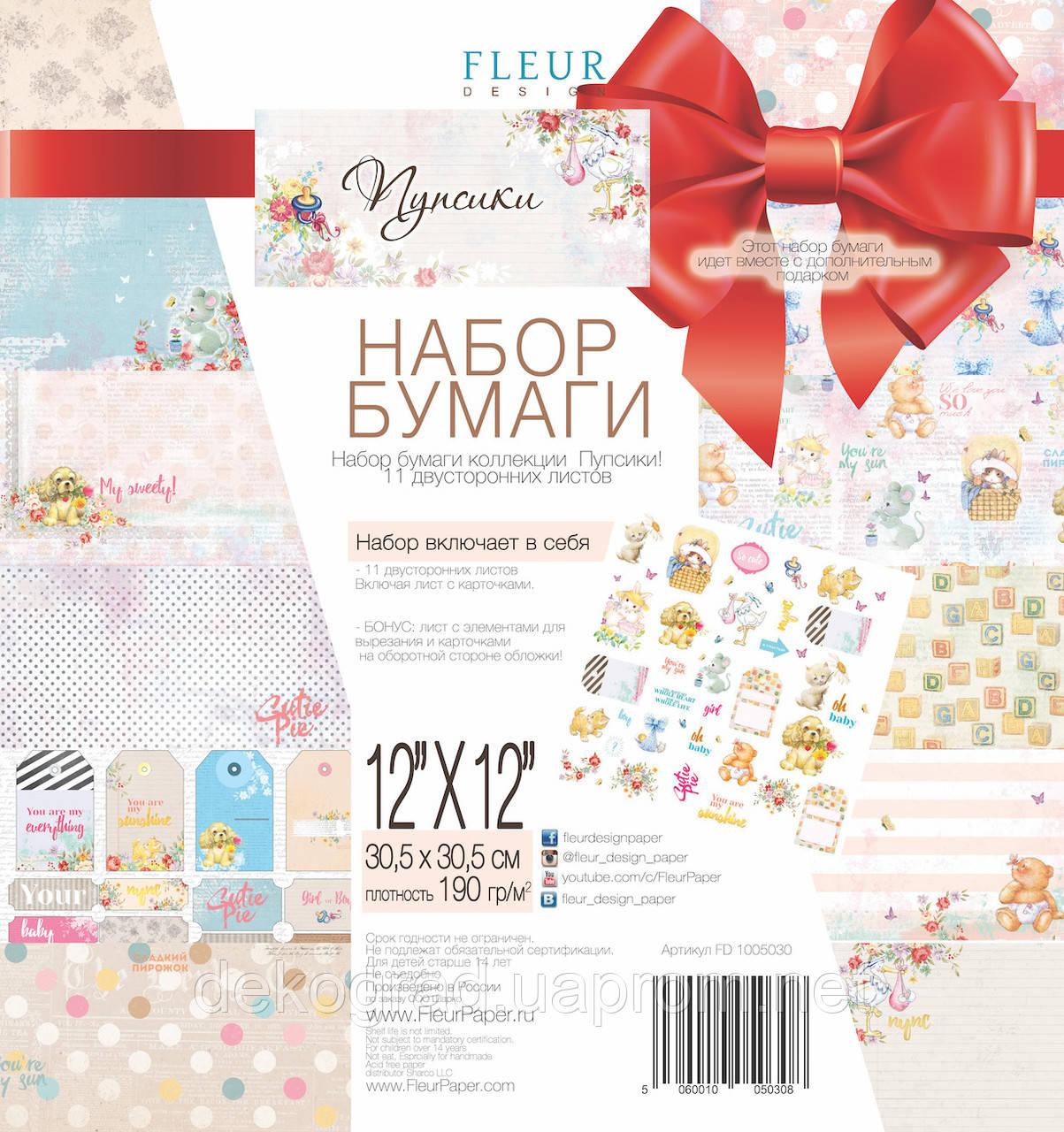 """Набор бумаги """"Пупсики"""" 30,5х30,5 подарочный, 11 двусторонних листов + Набор штампов"""