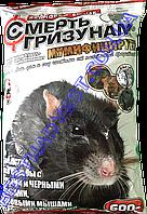 Смерть грызунам зерно от крыс и мышей 600 г оригинал