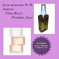 Nina Ricci Premier Jour(№78, копия) - 100 мл