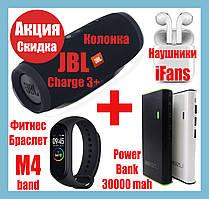 Колонка JBL Charge 3+ Фитнес браслет M4 Band, Power Bank Meizu 30000, наушники блютус ifans QualitiReplica