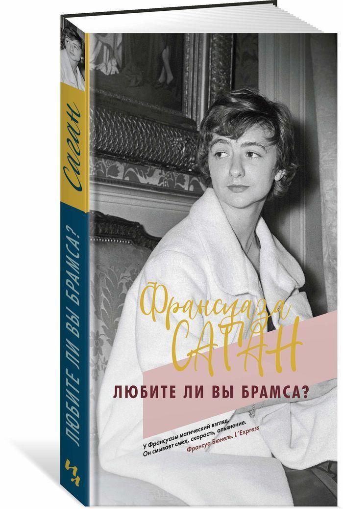 Чи Любите ви Брамса? Франсуаза Саган