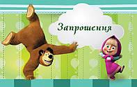 """Запрошення  """"Маша и медведь""""/ 20шт"""