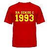 Футболка На Земле с 1993