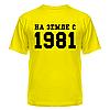 Футболка На Земле с 1981
