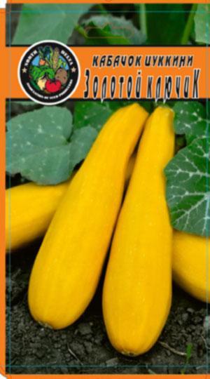 Кабачок Золотой ключик пакет 120 семян