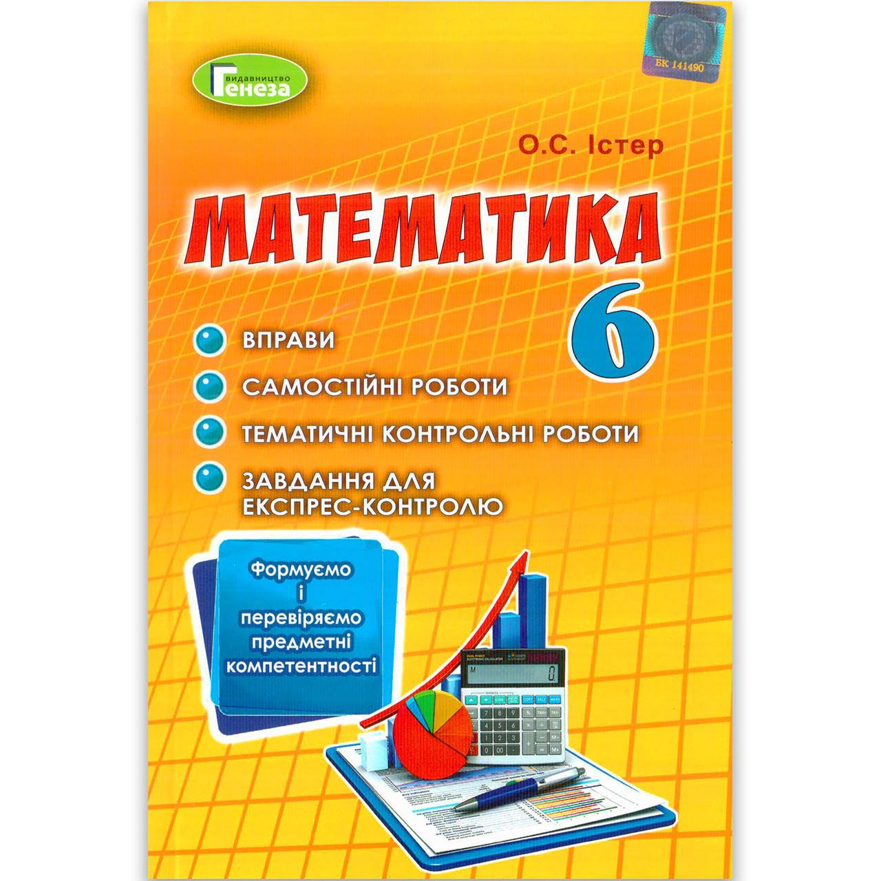 Математика 6 клас Вправи Самостійні роботи Контрольні роботи Експрес-контроль Автор: Істер О. Вид: Генеза