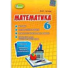 Математика 6 клас Вправи Самостійні роботи Контрольні роботи Експрес-контроль Авт: Істер О. Вид: Генеза
