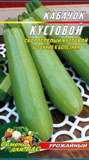 Кабачок Кустовой 40 семян