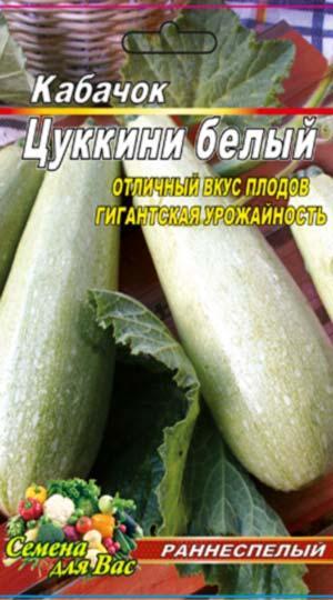 Кабачок цуккини Белый 40 семян