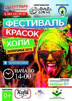 Другий фестиваль фарб Холі в Запоріжжі!