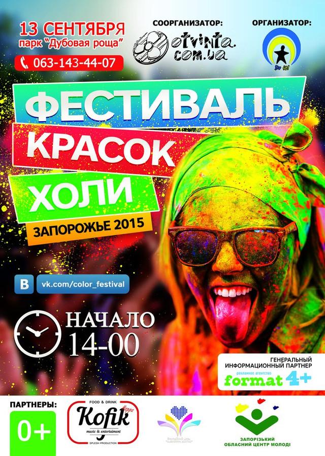 Другий фестиваль фарб Холі в Запоріжжі