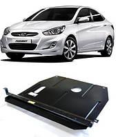 Защита двигателя (картера) Hyundai Accent 10- (Хюндай Акцент 10-)