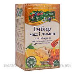 """Фиточай """" Имбирь, мед и лимон"""", 20 пакетиков, Мудрость Природы"""