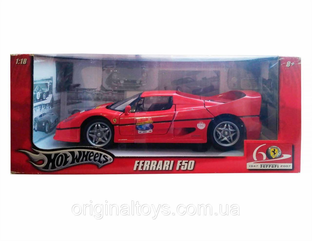 Коллекционная модель Hot Wheels 1:18 Ferrari F50
