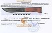 """Нож охотничий для экстрима и охоты """"Тайга-1"""" (315мм) Сталь 440С, черное покрытие. Рукоять-дерево., фото 4"""