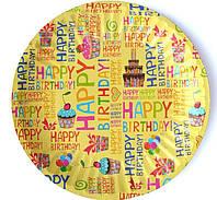 """Тарілка """"Happy Birthday!"""" / 10 шт в упаковке."""
