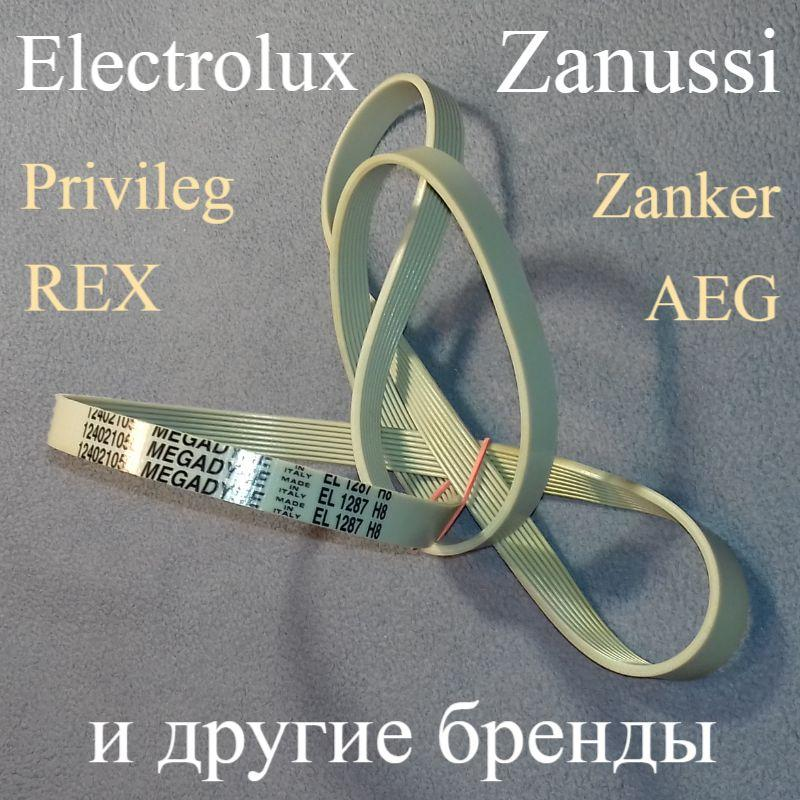 "Ремень ""MEGADYNE"" EL 1287 H8 для стиральной машины Electrolux, Zanussi, AEG, Zanker, Privileg, REX"