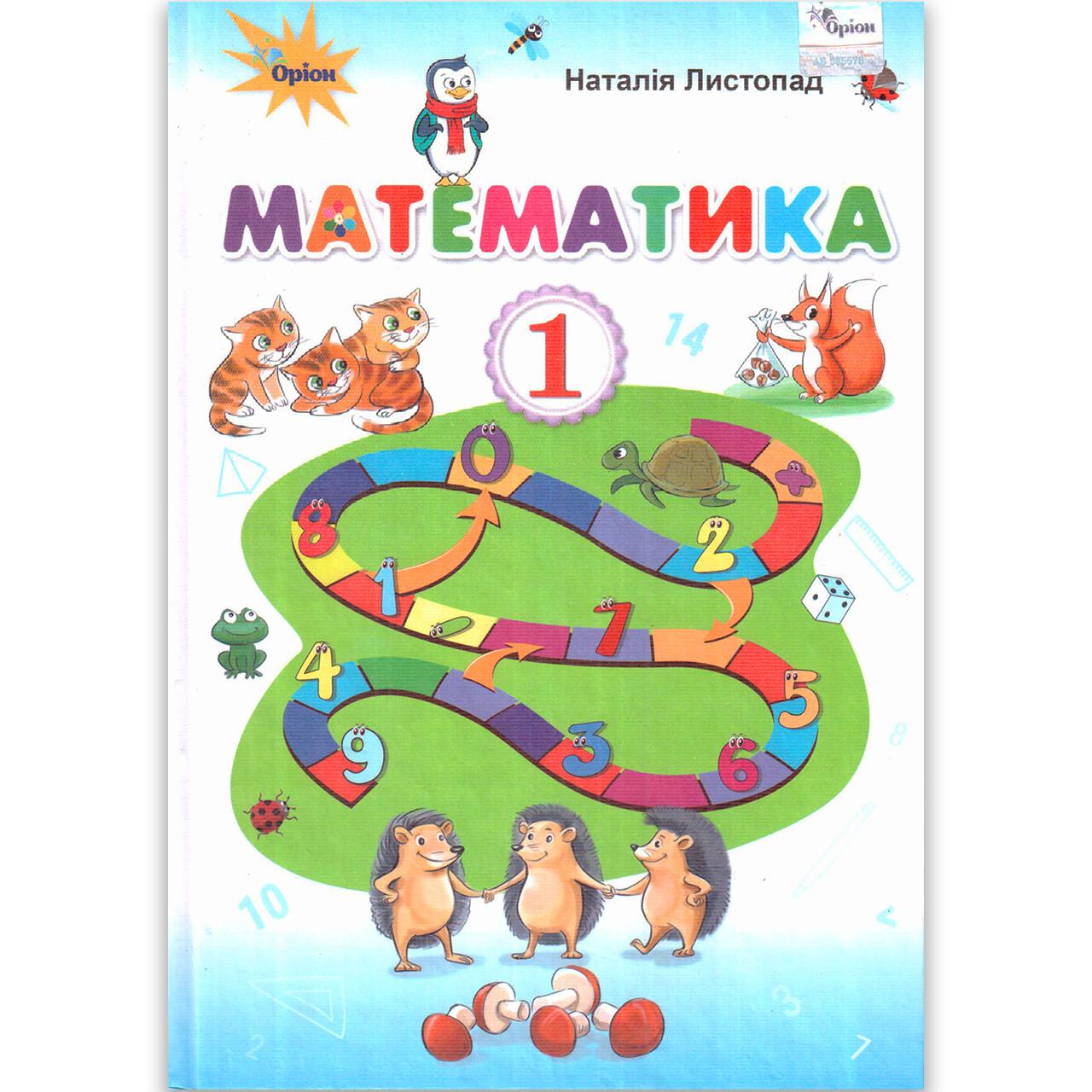 Підручник Математика 1 клас Авт: Листопад Н. Вид: Оріон