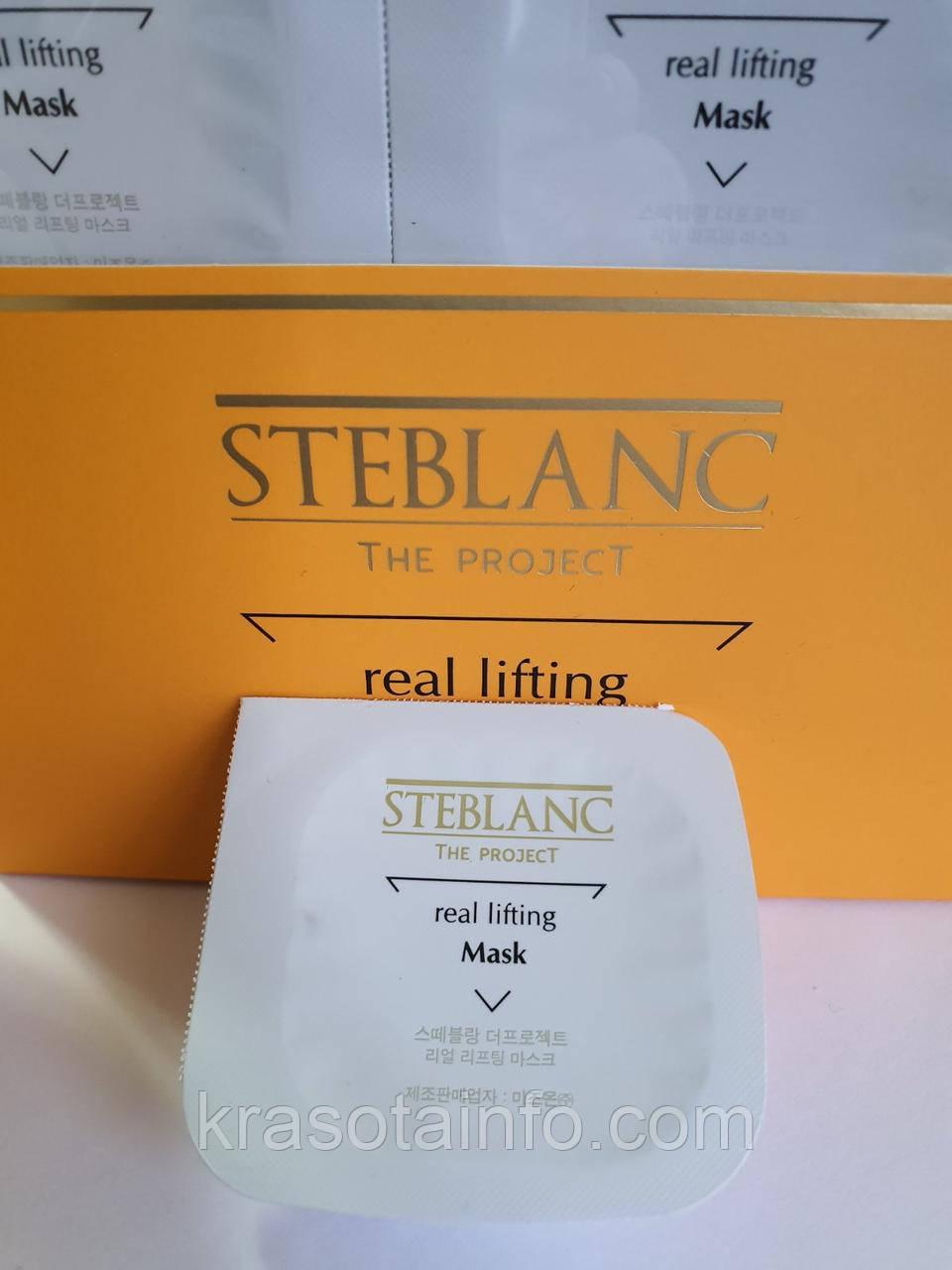 Лифтинг маска для лица  Steblanc Real Lifting Mask Pack Set