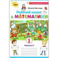Зошит Математика 1 клас Частина 1 Авт: Листопад Н. Вид: Оріон, фото 1