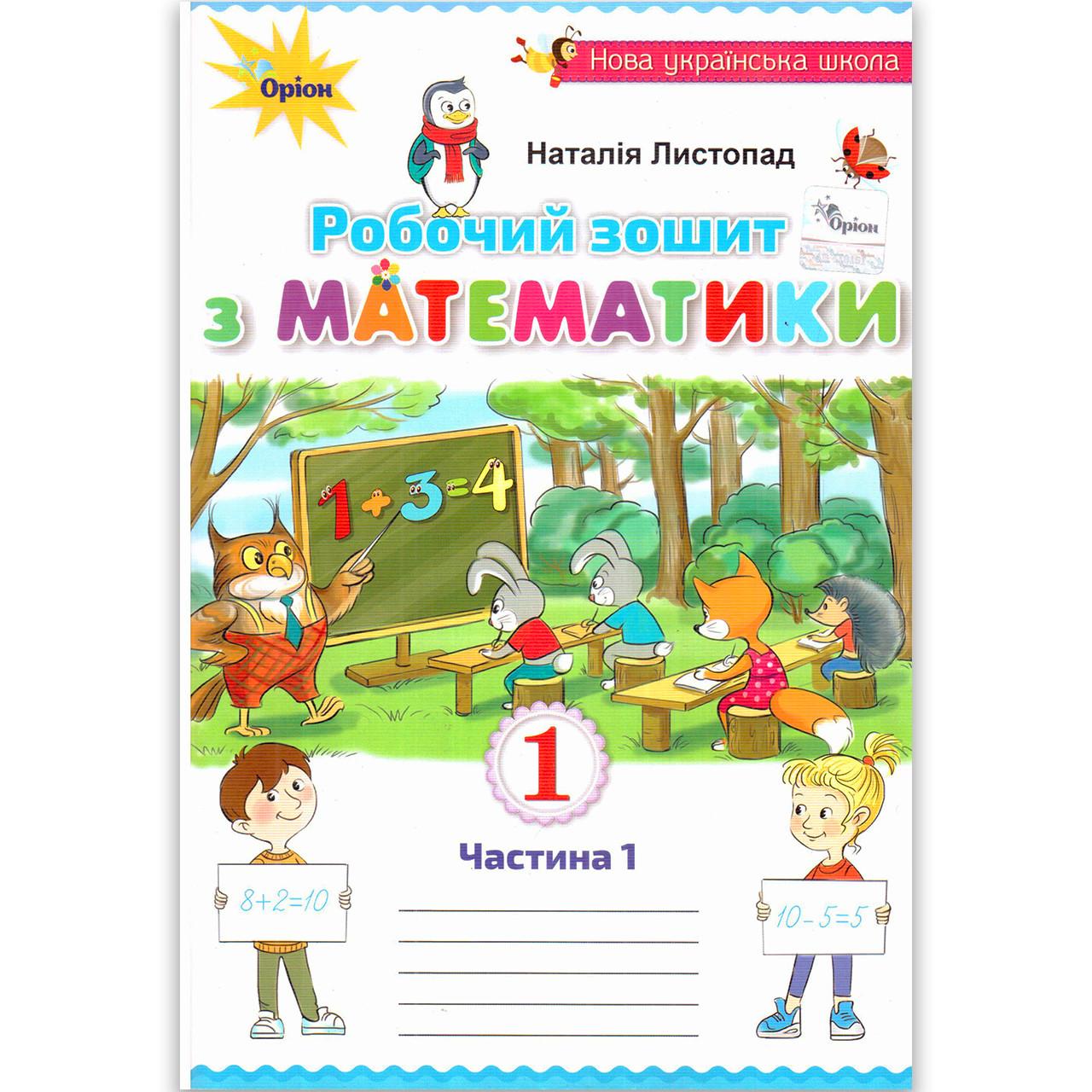 Зошит Математика 1 клас Частина 1 Авт: Листопад Н. Вид: Оріон