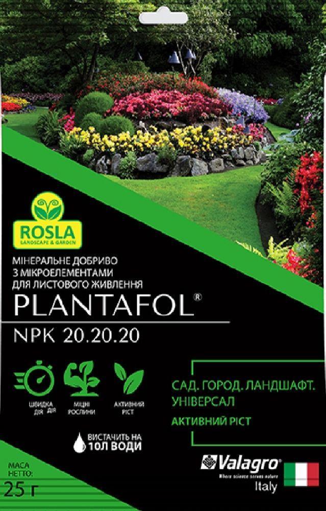 Добриво PLANTAFOL для саду, городу, ландшафту. Активний ріст (25 гр)