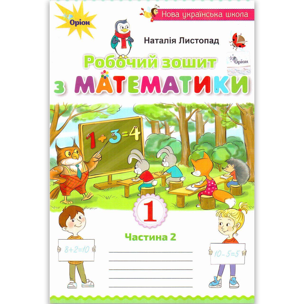 Зошит Математика 1 клас Частина 2 Авт: Листопад Н. Вид: Оріон