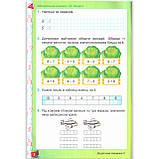 Зошит Математика 1 клас Частина 2 Авт: Листопад Н. Вид: Оріон, фото 4